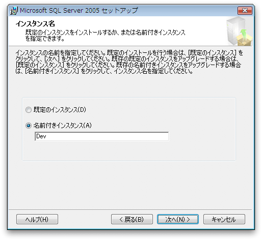 sql2k5_instance2.png