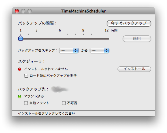 TimeMachineScheduler.png