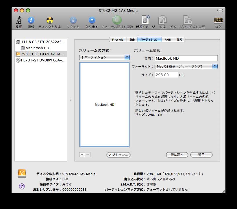 macbook_hdd2.png
