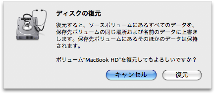 macbook_hdd6.png