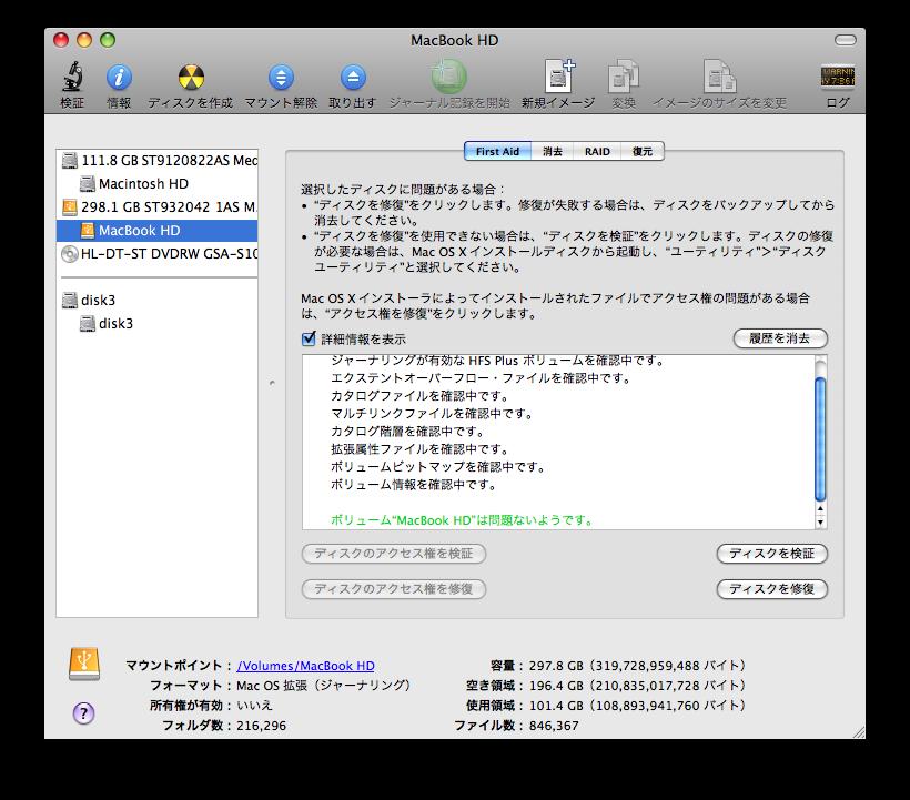 macbook_hdd7.png